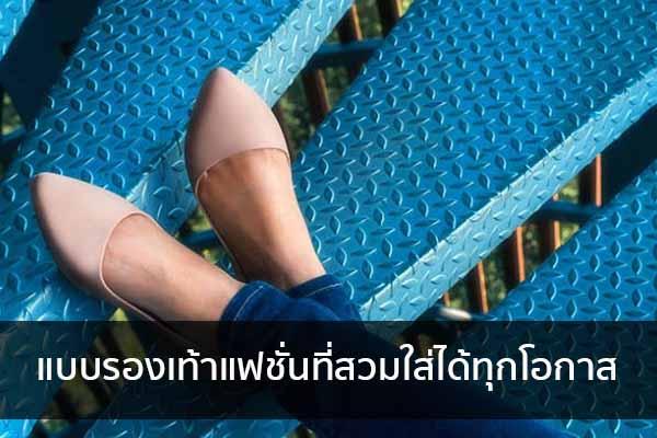 แบบรองเท้าแฟชั่นที่สวมใส่ได้ทุกโอกาส ข่าวน่ารู้ อัพเดทสถานการณ์ เรื่องเล่า สาระความรู้ คู่ความบันเทิง