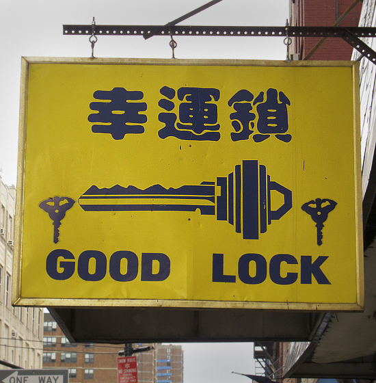GoodLock