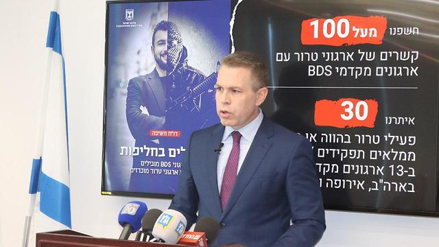 Gilad Erdan (photo: Ministry of Strategic Affairs)
