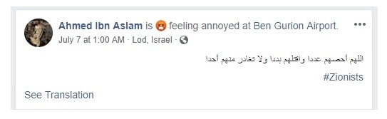 Facebook post by Ahmed Billoo