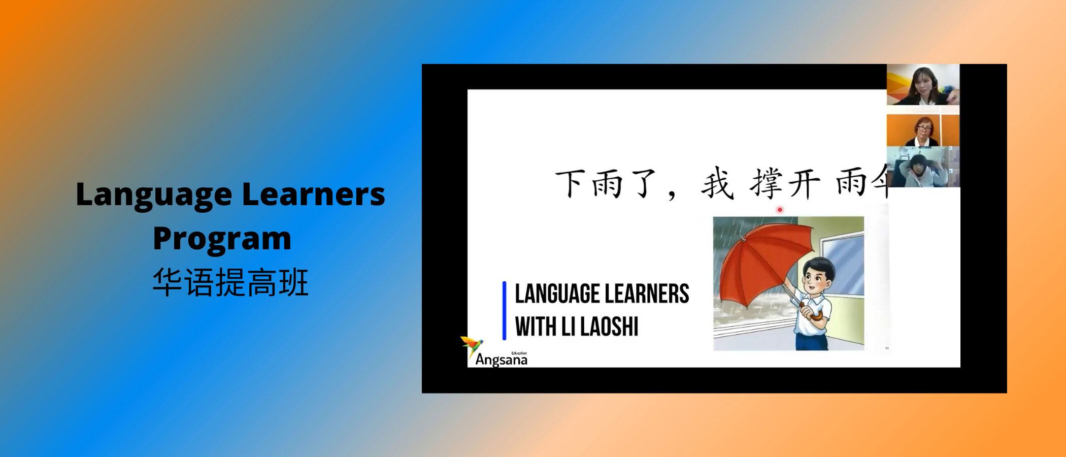 Language Learners