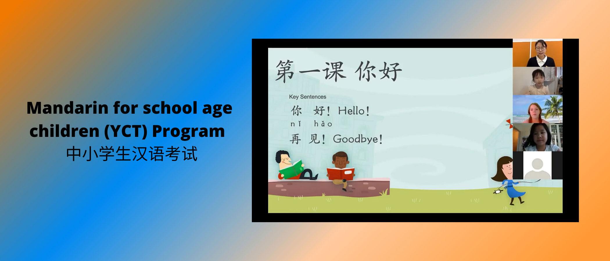 Mandarin For School Age Children (YCT)