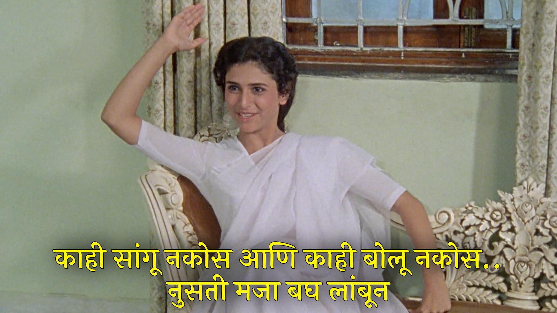 Maza Pati Karodpati Dialogues