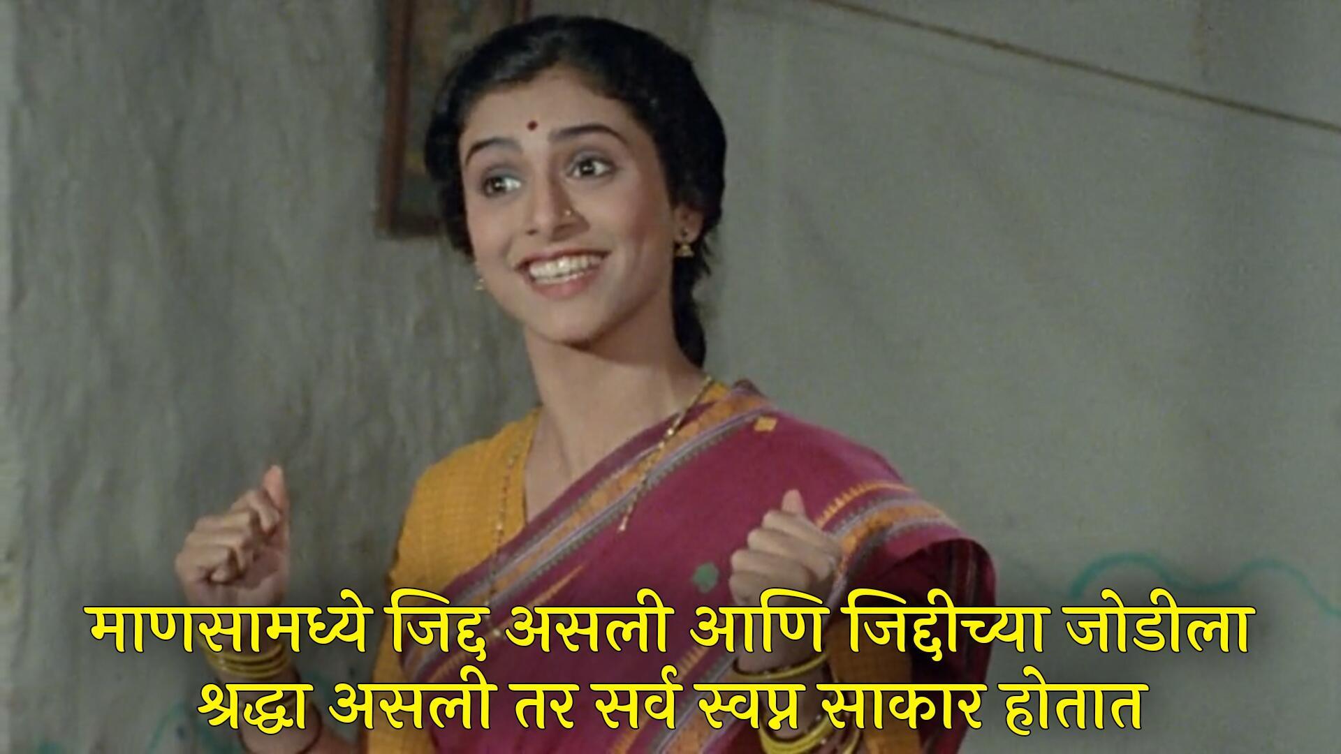 Maza Pati Karodpati Movie Dialogues