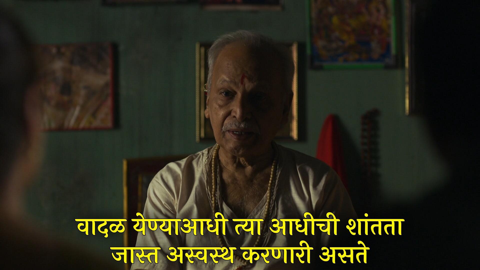 Samantar Season 2 Marathi