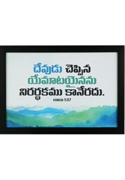For with God nothing shall be impossible. Luke 1:37 (Telugu)