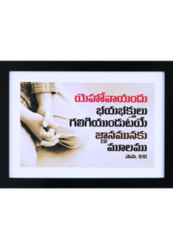 The Fear Of The Lord Is The Beginning. Proverbs 9:10 (Telugu)