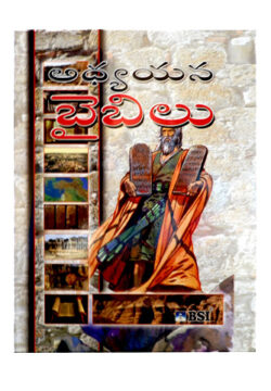 The Study Bible (Telugu)