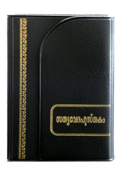 Holy Bible Malayalam KBS Smallest flap index