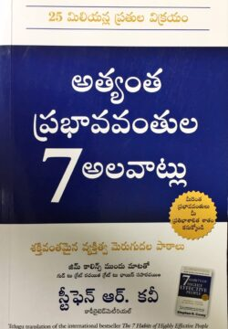 The 7 Habits of Highly Effective People (Telugu)