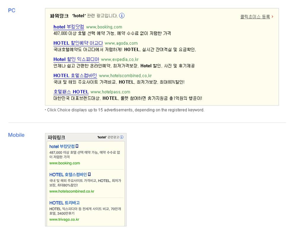 Naver Click Choice Ads