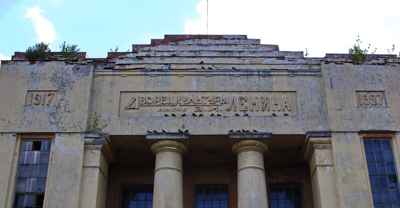 Abandoned Palace of Culture named after Lenin 1927