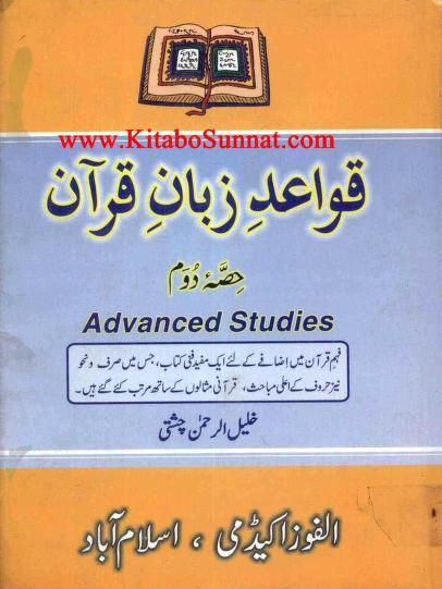 Qawad-zaban-quran-upDatejild-2_0000