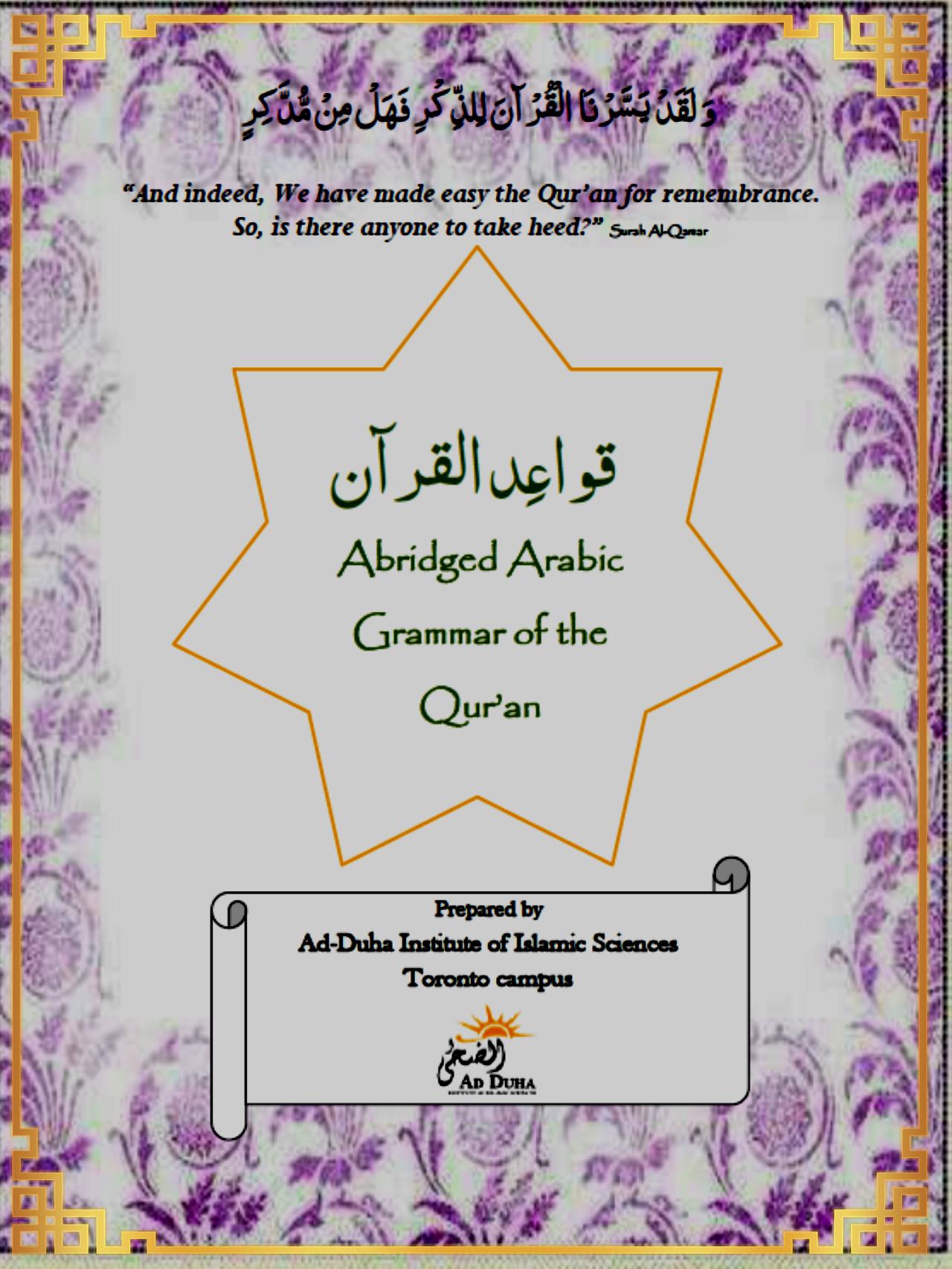 Qawaid ul Quran (English)