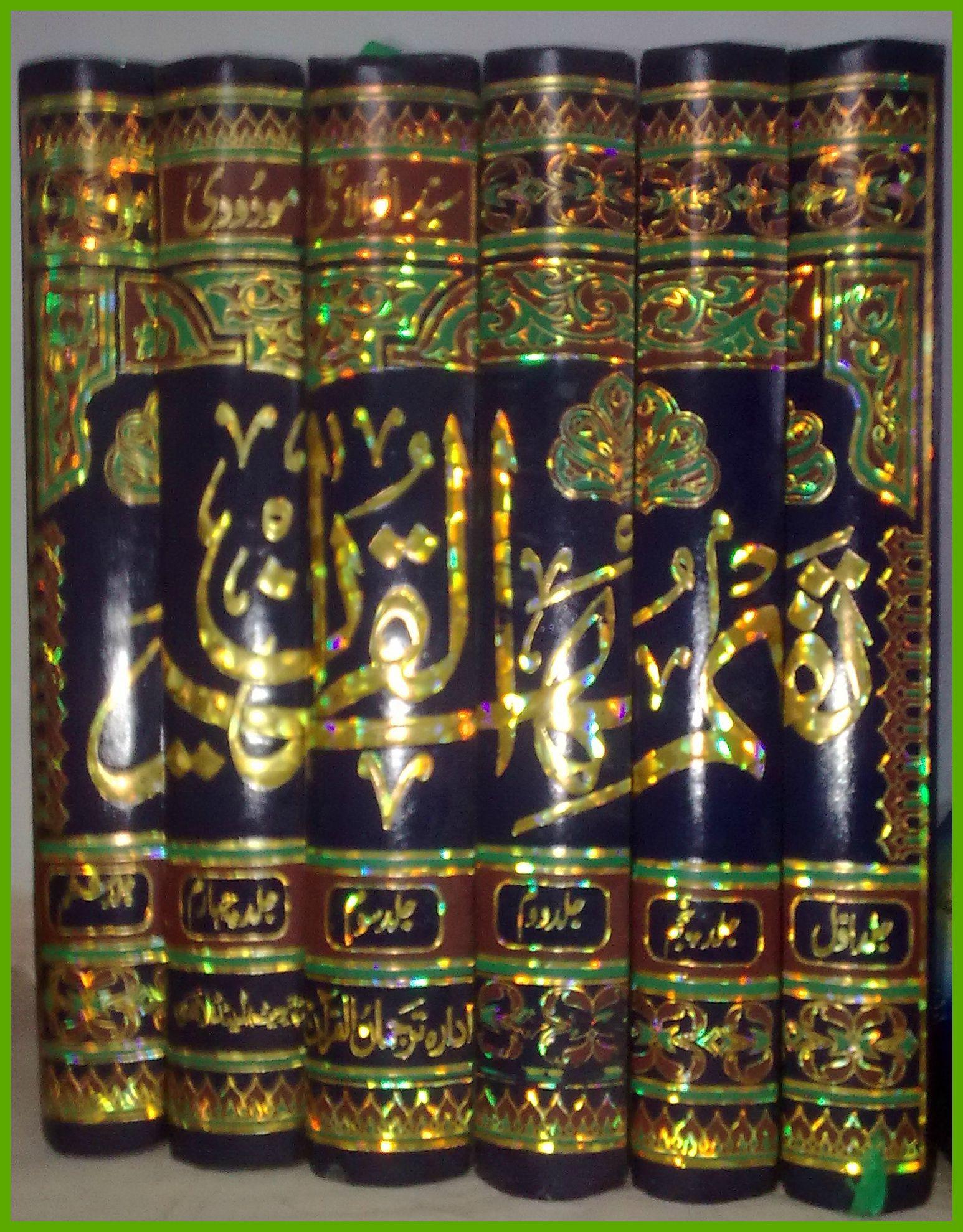 Tafheem ul Quran (pdf files)
