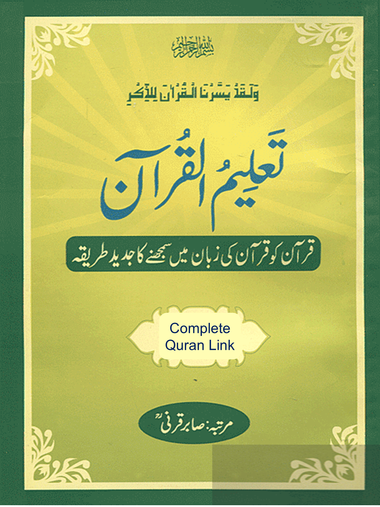 Taleem ul Quran