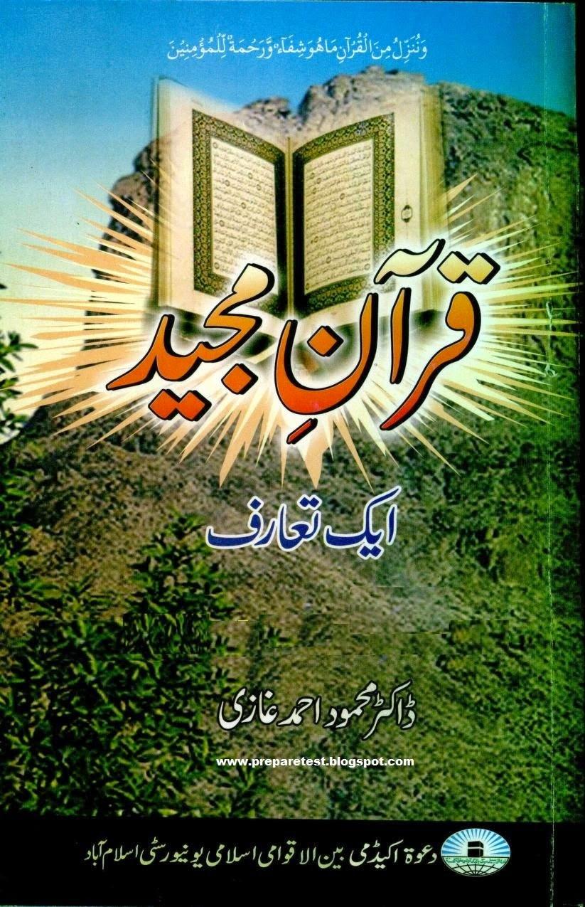 Quran aik taaruf