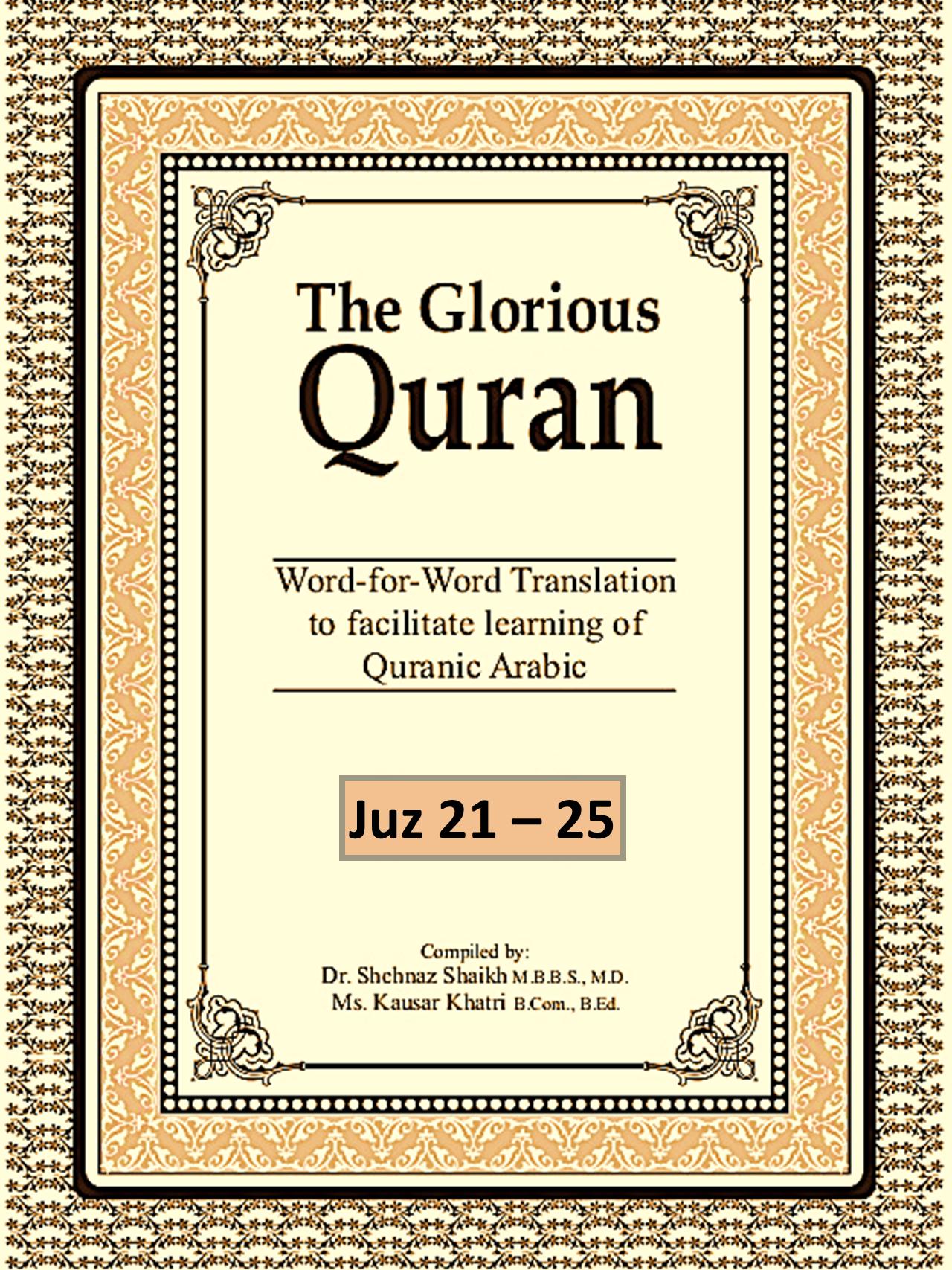 The Glorious Quran Vol 1 (Juz 21-25)