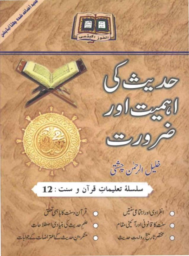 hadees-ki-ahmiat-aur-zaroorat-1-638