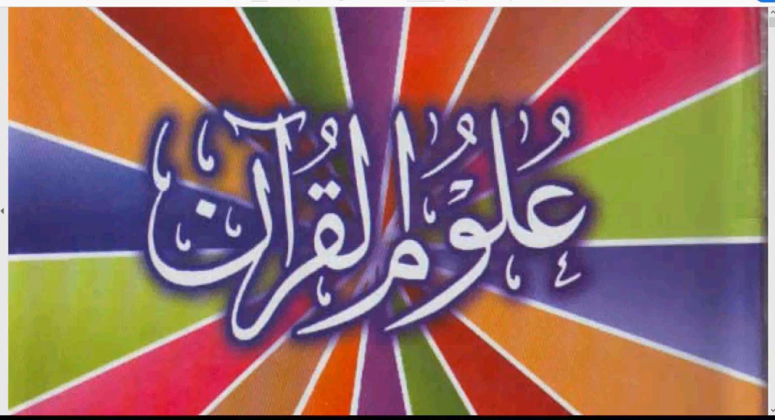 Ulum_ul_Quran_(Summer)_Class_1_First_Frame