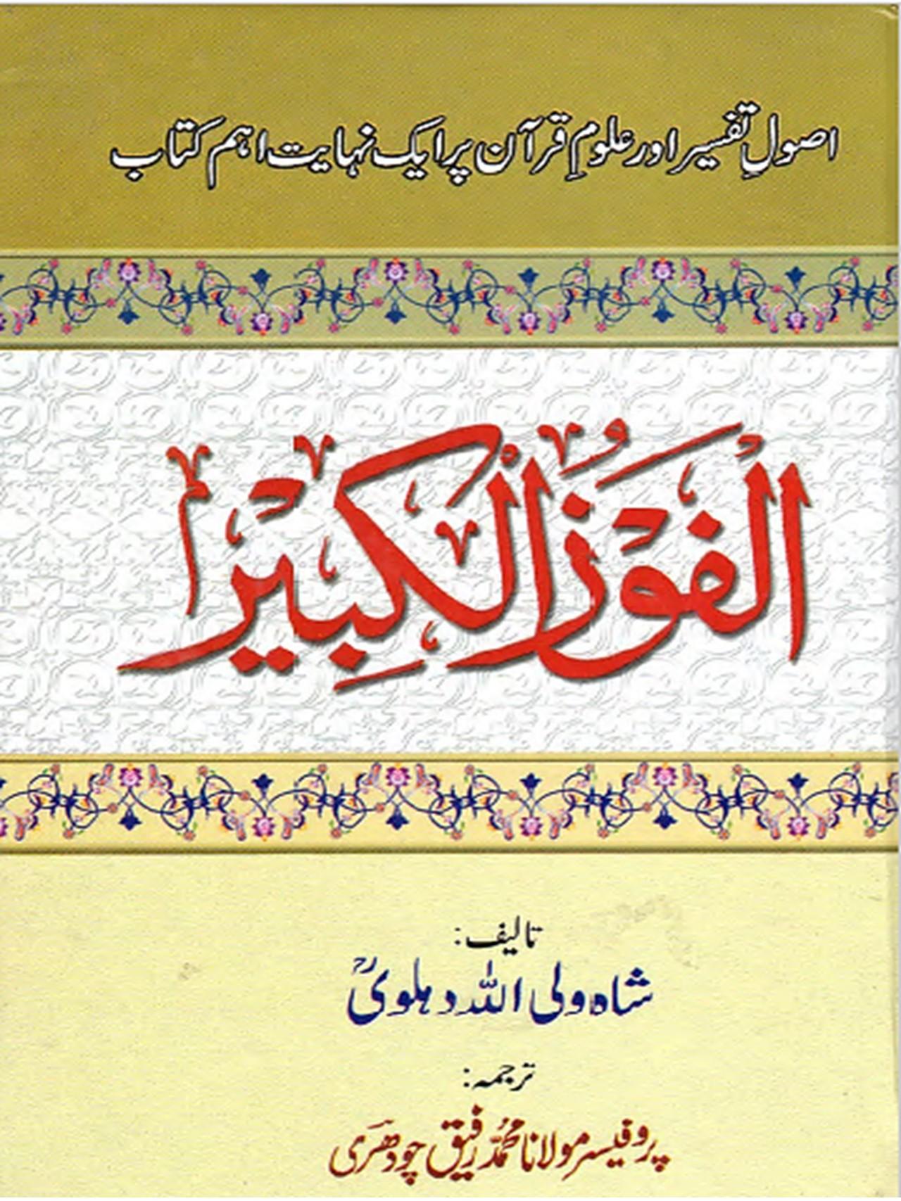الفوز الکبیر فی اصول التفسیر (اردو