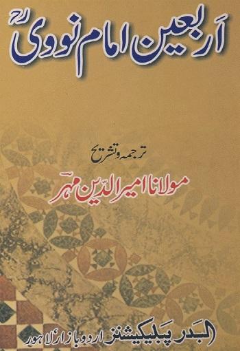 Arbaeen_Imam_Nawvi albadr