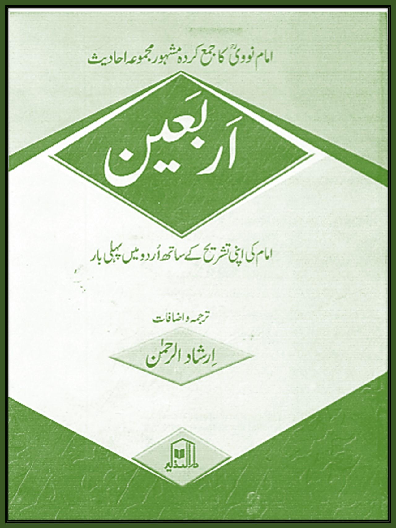 Arbaeen_Imam_Nawvi