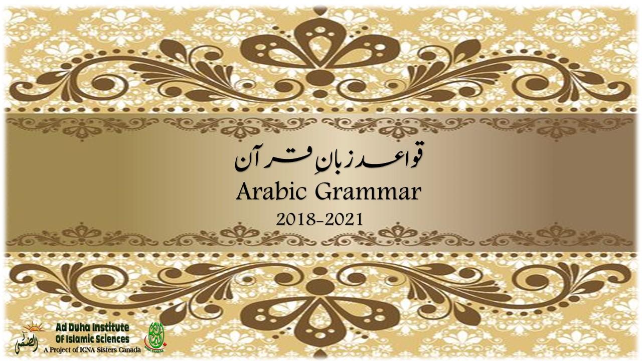 Gr Urdu