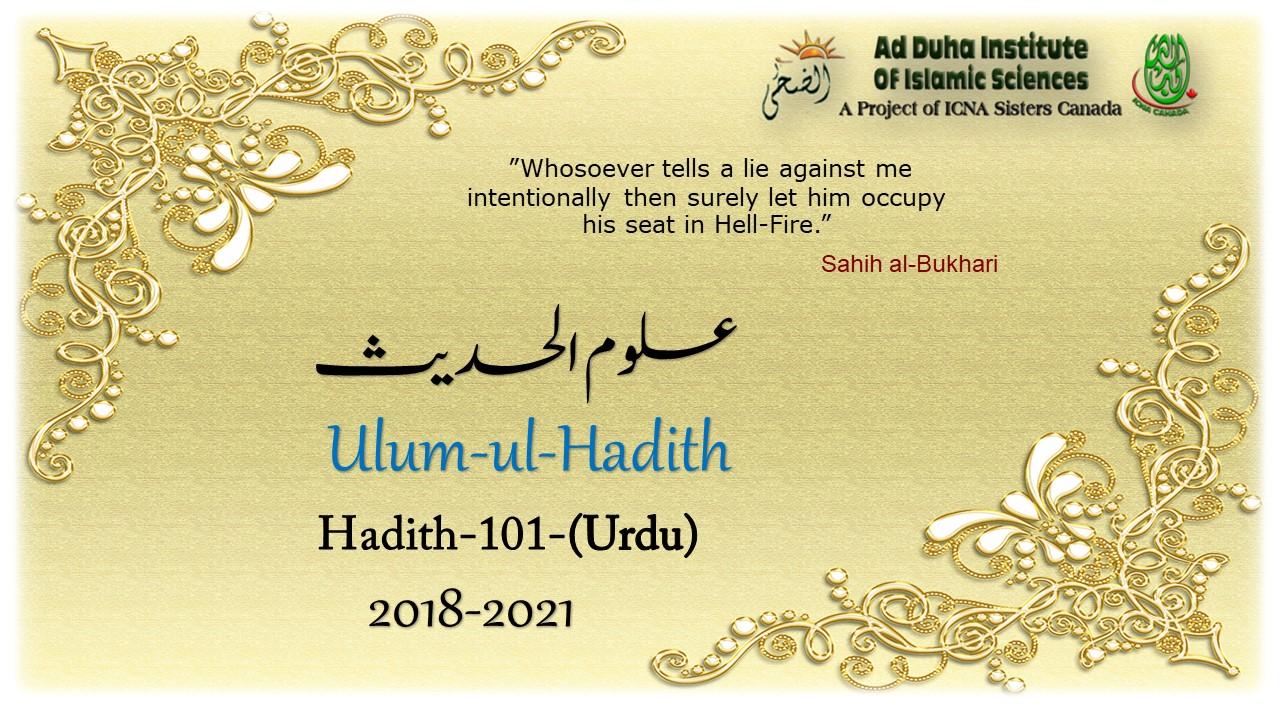 Ulum ul Hadith
