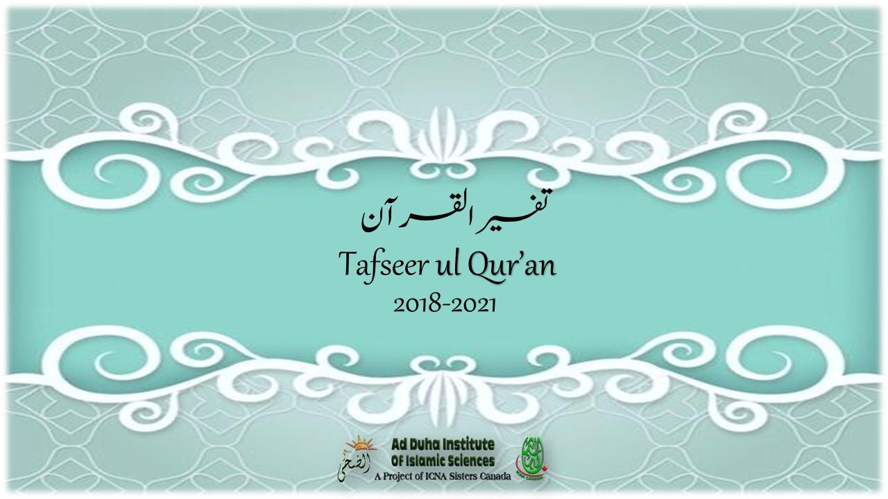 Tafseer ul Quran 2018