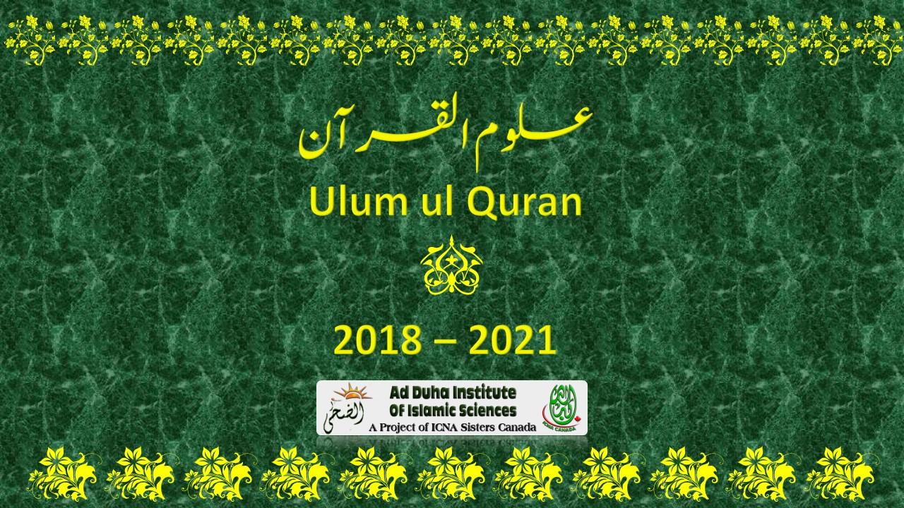 Ulum ul quran 2018