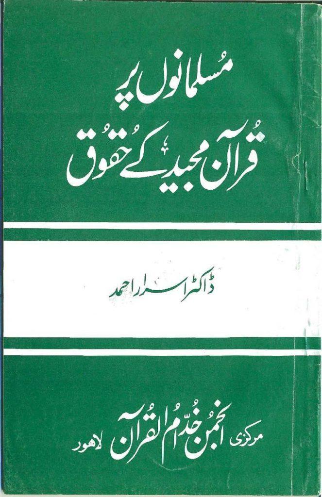 musalmano_per_quran_majeed_kay_huqooq