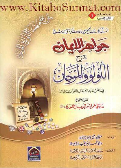 al_Lulu_wa_al_Marjan