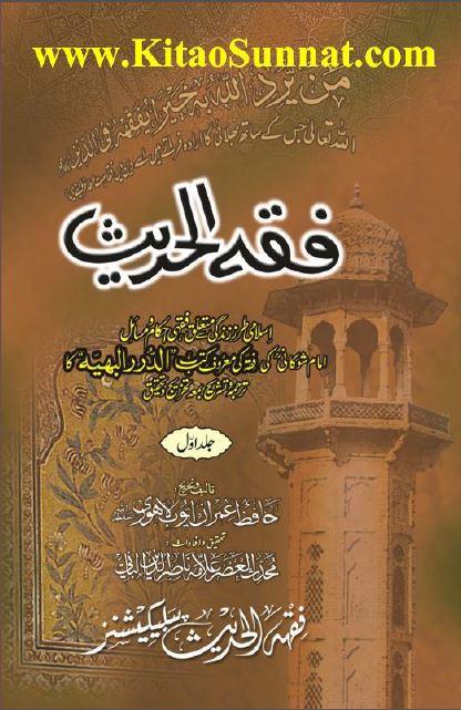 fiqhul_hadeeth ۱