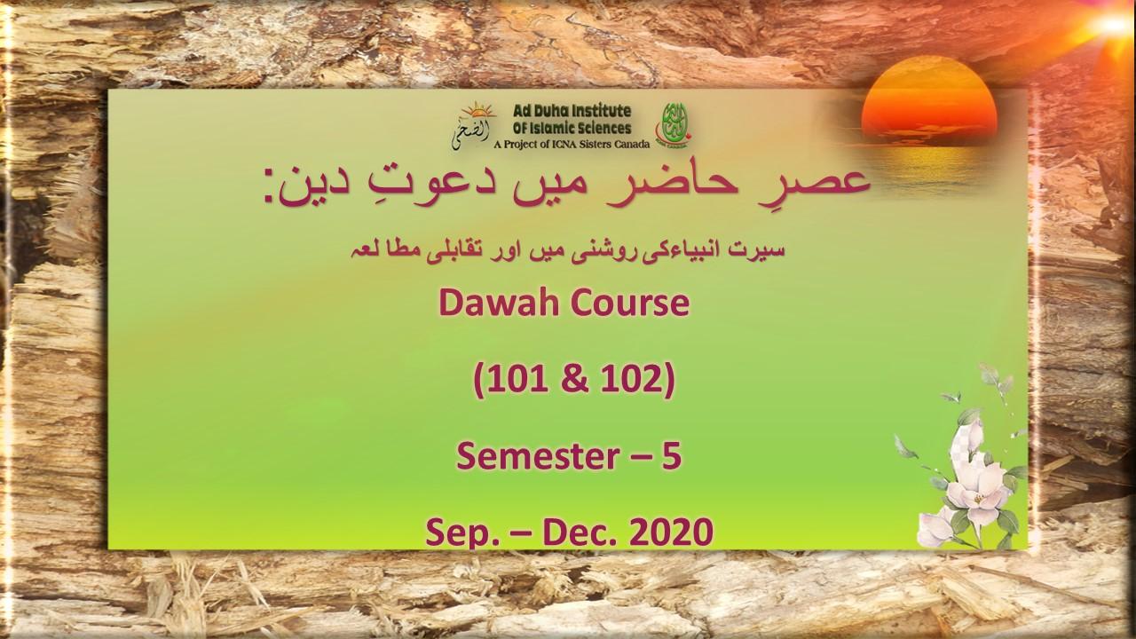 Dawa course