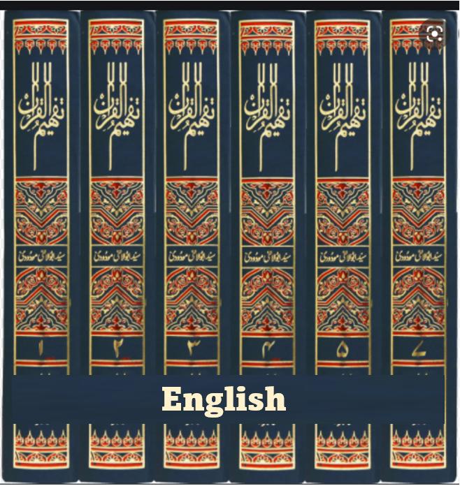 Tafheem ul Quran Eng (pdf files)