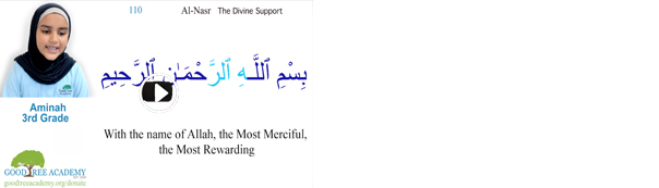 Aminah recites Surah An-Nasr (110) The Divine Support