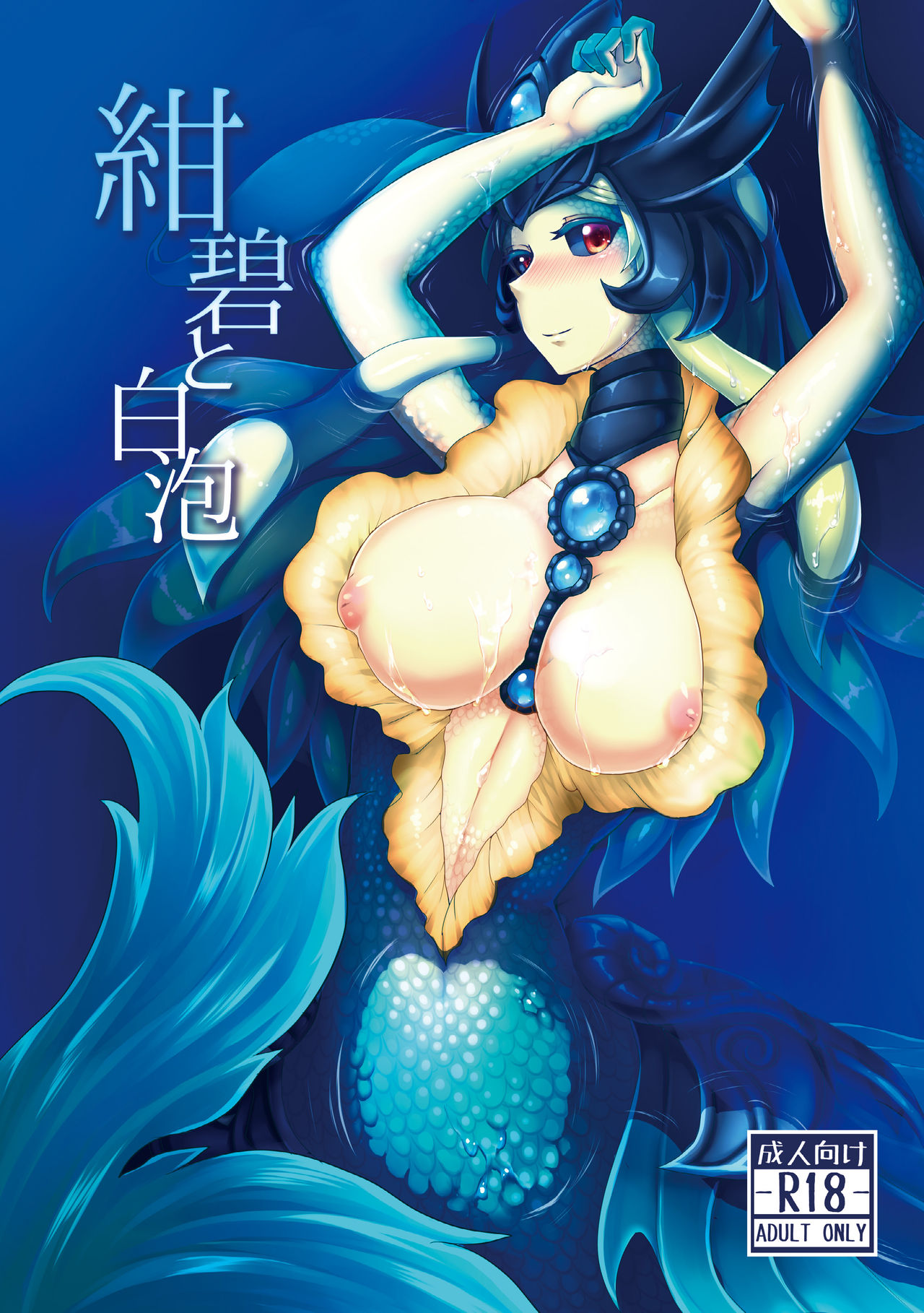 Comic-Condom-hentai-manga-cartoon-porn-comics-sex-doujin-mermaid-big-breasts-furry-creature-cuties-video-game-League-of-Legends-Nami-I-love-you-my-Summoner