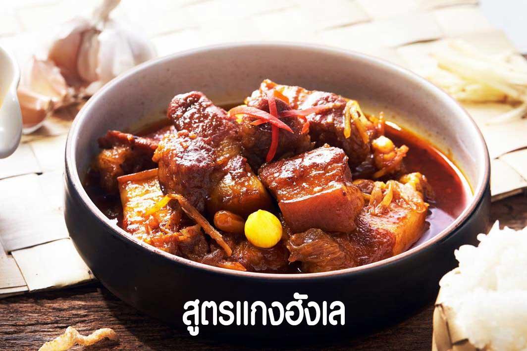 สูตรแกงฮังเล อาหารพื้นบ้านล้านนาอร่อยแบบไทยเดิม