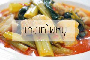 สูตรอาหารแกงเทโพหมู เมนูกะทิๆ แสนอร่อย อาหารไทยสไตล์รสชาติแน่น