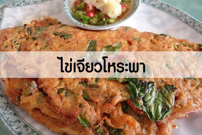 สูตรเมนูไข่เจียวใบโหระพากรอบ หอมอร่อยแบบไทยๆ กินอะไรดี