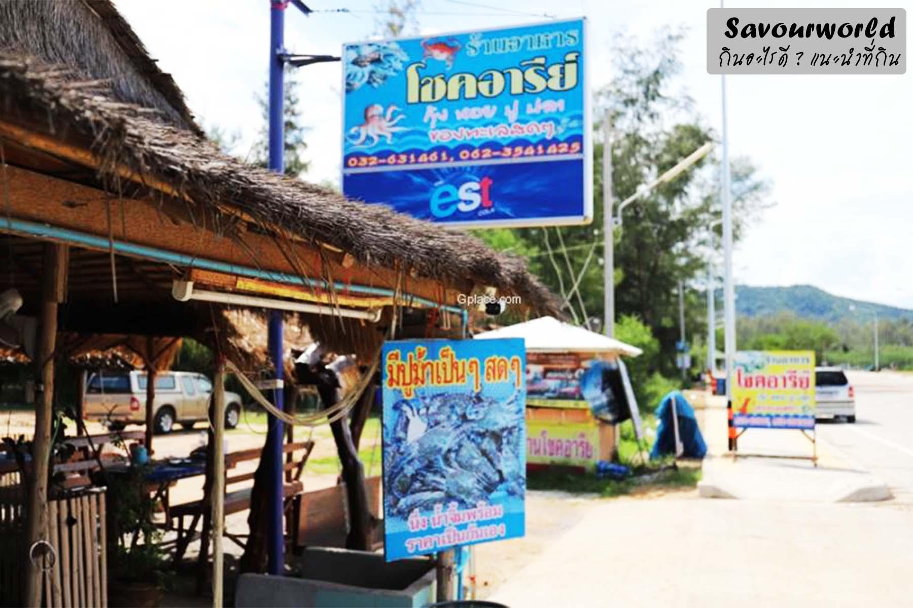ร้านอาหารทะเลที่ปากน้ำปราณบุรี - savourworld.com