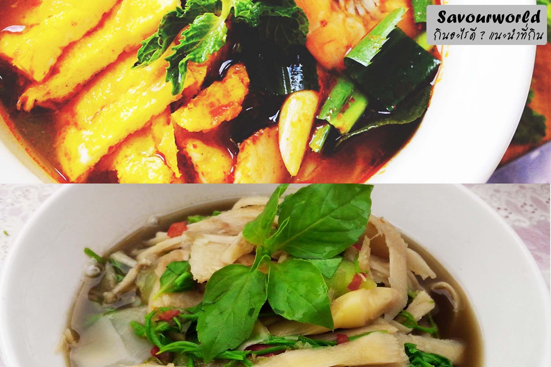 สองเมนูสุขภาพอร่อยเข้ากันดีกับต้มยำไข่เจียวและแกงหน่อไม้ใบย่านาง - savourworld.com