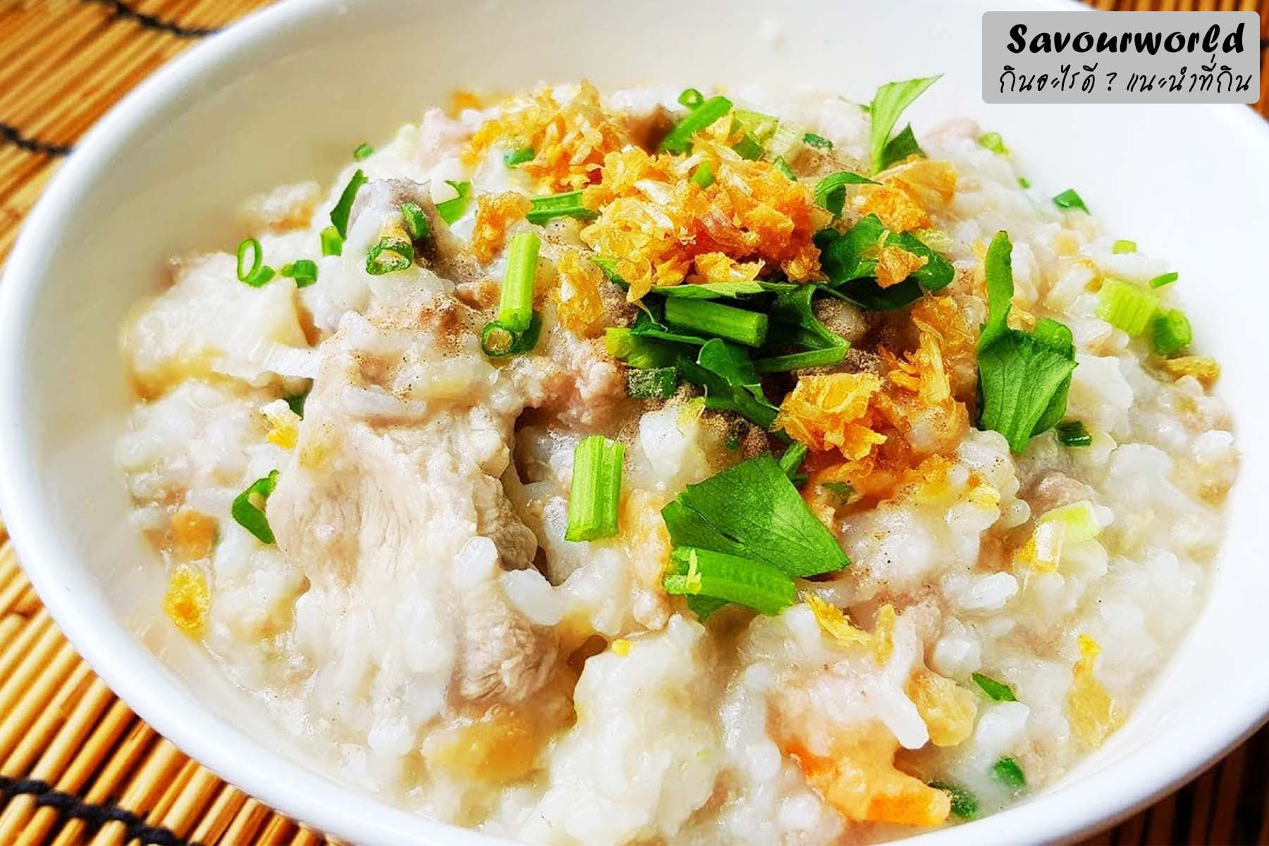 สูตรข้าวต้มโบราณหาทานยาก - savourworld.com