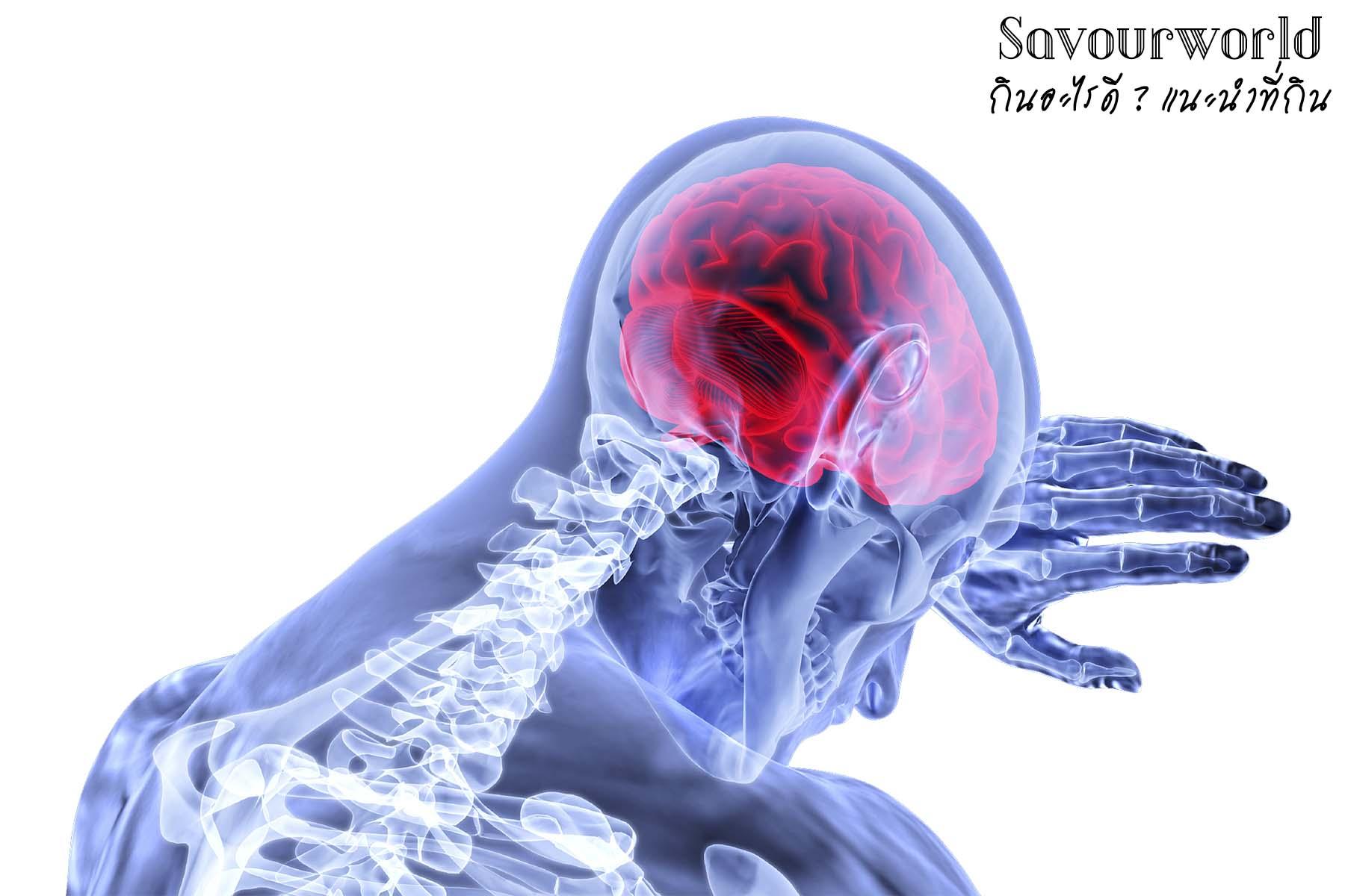 อาหารที่ดีก็สำคัญต่อสมองนะ - savourworld.com