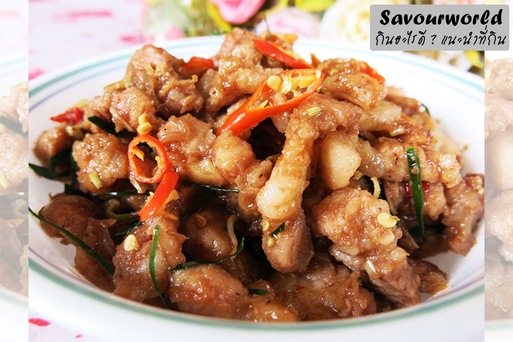 เมนูหมูสามชั้นผัดกะปิ อร่อยแบบอาหารใต้บ้านเรา - savourworld.com