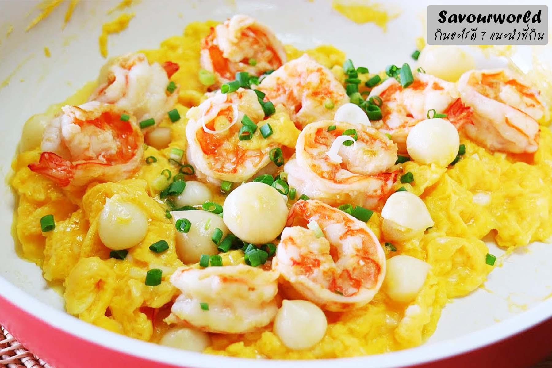 เมนูอร่อยทำง่าย กับกุ้งผัดไข่สูตรเด็ด - savourworld.com