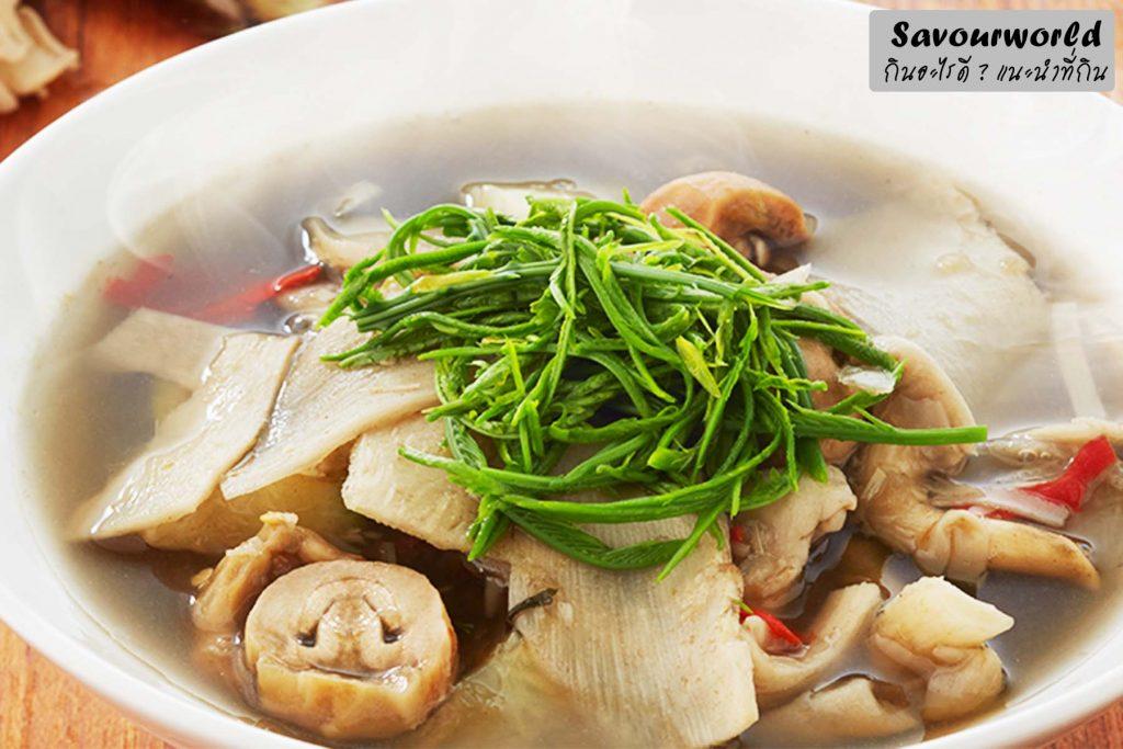 แกงหน่อไม้ใบย่านาง - savourworld.com