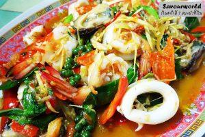 ทะเลผัดฉ่า อาหารไทยเมนูผัดเอาใจคนชอบอาหารทะเลๆ