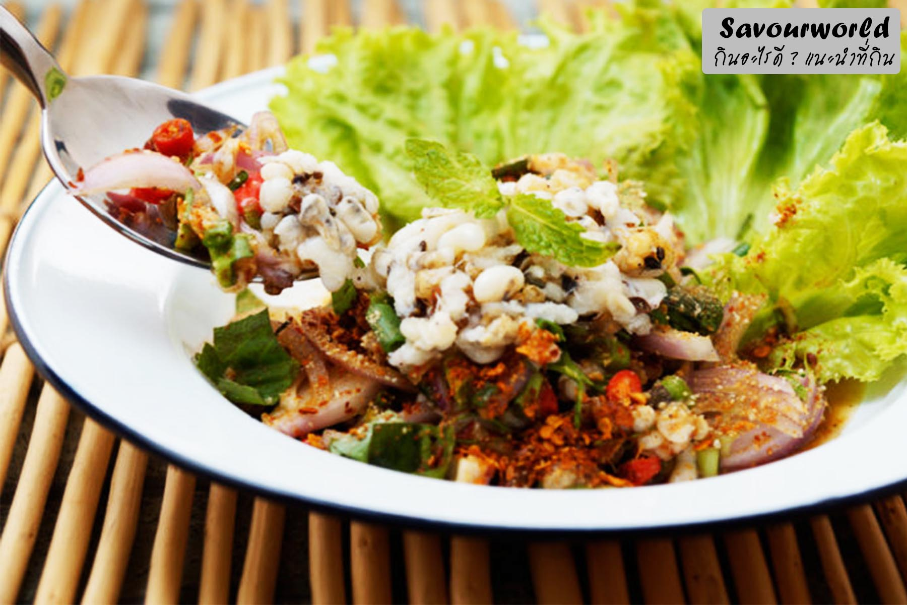 ยำไข่มดแดง อาหารยอดฮิตของภาคอีสาน และภาคเหนือ - savourworld.com